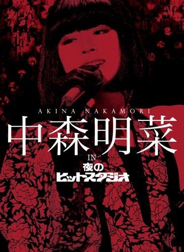 中森明菜 in 夜のヒットスタジオ [DVD] B004BQKSTC