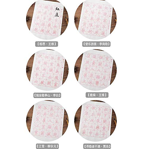 - Chinese calligraphy writing grid / rice paper / Chinese calligraphy brush rice paper beginner European style Tang poetry word lattice XUANZHI opybook red calligraphy paper practical 30pcs (6 models)
