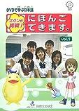 Erin's Challenge! I Can Speak Japanese Vol. 1 (Erin's Challenge, Volume 1)