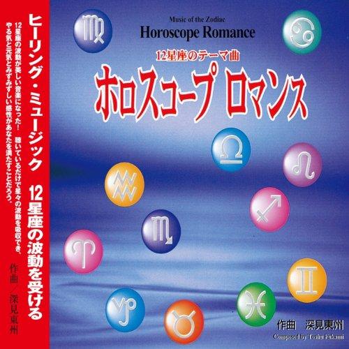 music of the zodiac horoscope romance by toshu fukami on