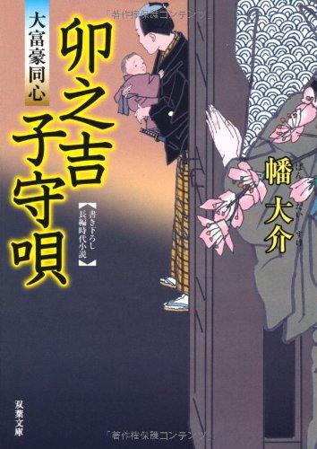 卯之吉子守唄-大富豪同心(9) (双葉文庫)