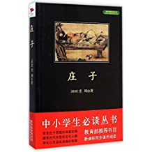 Zhuangzi (students reading books - New Curriculum. Ministry of Education recommended bibliography)(Chinese Edition)