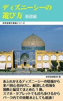 DIZUNISHIINOASOBIKATA: kisohen SHINSUISYA DENSHISYOSEKI SIRIIZU (Japanese Edition)