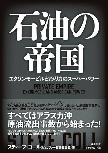 石油の帝国---エクソンモービルとアメリカのスーパーパワー