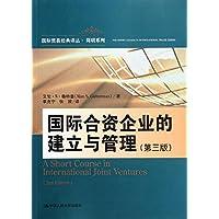 国际合资企业的建立与管理(第3版)