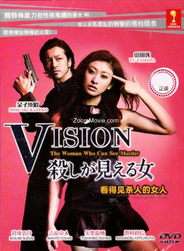 VISION Koroshi ga Mieru Onna (Japanese TV Drama with English Sub, All Region DVD, 3DVD Boxset)