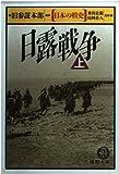 日露戦争〈上〉 (徳間文庫―日本の戦史)