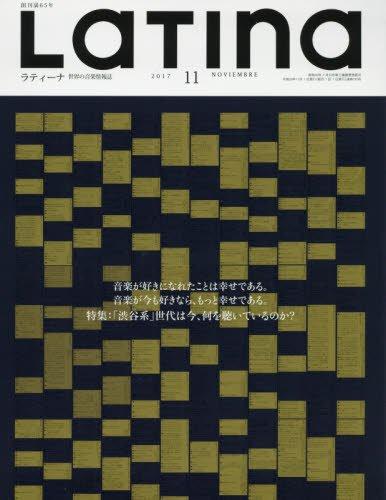 月刊ラティーナ 2017年11月号