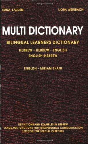 Multi Dictionary Bilingual Learners Dictionary Hebrew-Hebrew-English English-Hebrew (English and Hebrew Edition)