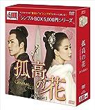 孤高の花~General&I~ DVD-BOX1<シンプルBOXシリーズ>