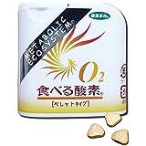 O2食べる酸素 ペレットタイプ 1個 (旅行用品)