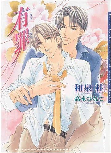 Book The Guilty Volume 1: Verdict (Yaoi Novel): Verdict (Yaoi Novel) v. 1