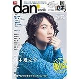 TVガイド dan Vol.8