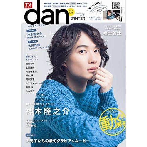 TVガイド dan Vol.8 表紙画像