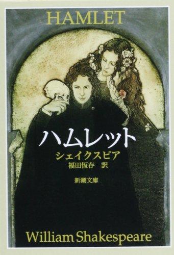 ハムレット (新潮文庫)