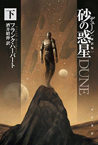 デューン 砂の惑星〔新訳版〕 (下) (ハヤカワ文庫SF)