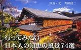 Landscape of Japanese Wisdom (Japanese Edition)