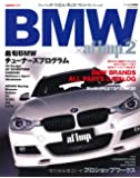 BMW×af imp.2 Perfect Style&Tuning Book (CARTOP MOOK af imp. limited series)