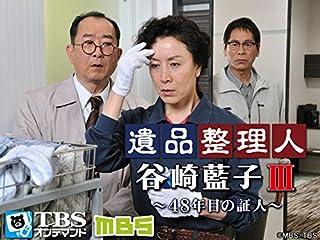 遺品整理人 谷崎藍子3 〜48年目の証人〜