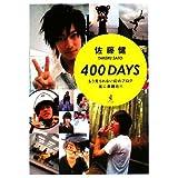 佐藤健  400DAYS