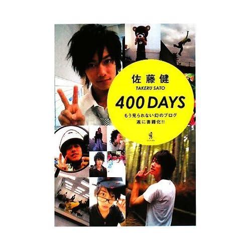 佐藤健  400DAYS 表紙画像