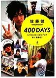 佐藤健 『400DAYS』