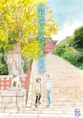 Umimachi Diary, Vol. 4: Kaerenai Futari