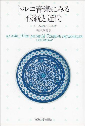トルコ音楽にみる伝統と近代