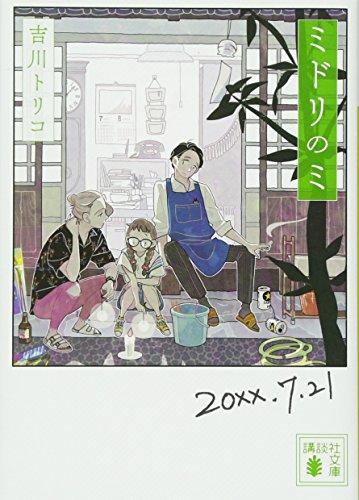 ミドリのミ (講談社文庫)
