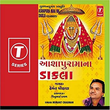 ashapura maa na dakla by bhushan dua amazon co uk music