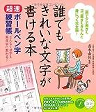 誰でもきれいな文字が書ける本 超速ボールペン字練習帳 どんなくせ字も美文字に変わる! (コツがわかる本!)