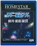 "Best Home Planetaria - HOMESTAR (Home Star) home planetarium ""Home Star"" dedicated Review"