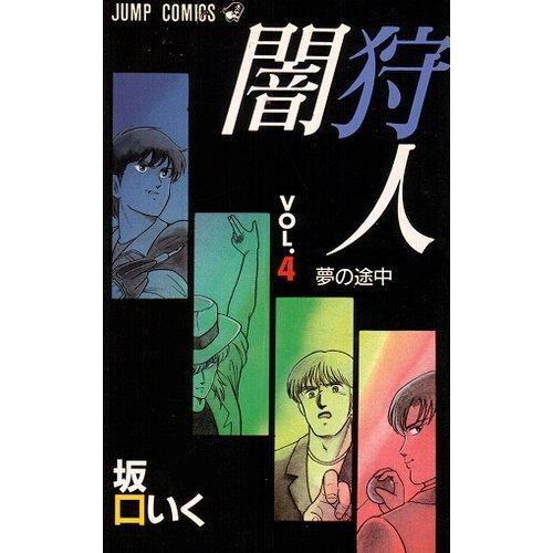 闇狩人 4 (ジャンプコミックス)