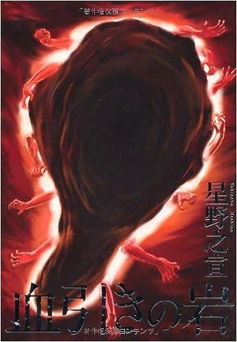 血引きの岩 [Chihiki no Iwa]