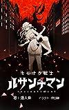 Nerd Warrior Ressentiment (Japanese Edition)