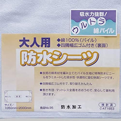 ウルトラ綿パイル 大人用 防水シーツ おねしょシーツ 大判 パイル 日本製 シングルサイズ 105×200cm