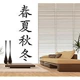 Wandtattoo China - Die vier Jahreszeiten Nr.89 Wandaufkleber Wandmotiv Größe: 1,20m x 0,30m)