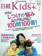 日経 Kids + (キッズプラス) 2010年 01月号 [雑誌]