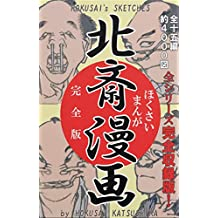 A complete series of Hokusai sketches (Japanese Edition)