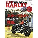 CLUB HARLEY 2021年1月号
