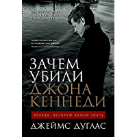 Зачем убили Джона Кеннеди: Правда, которую важно знать (Russian Edition)