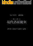 大川周明講演録: 新字・新かな 現代思潮批判: 経済・国家・宗教・文明