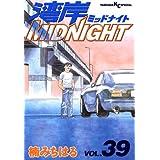 湾岸MIDNIGHT(39) (ヤンマガKCスペシャル)