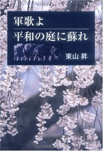 The Yomigaere in the garden of peace by war song (2010) ISBN: 4862652220 [Japanese Import]