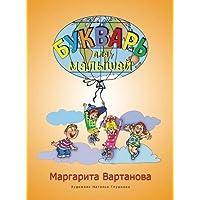 Bukvar (Russian Edition)