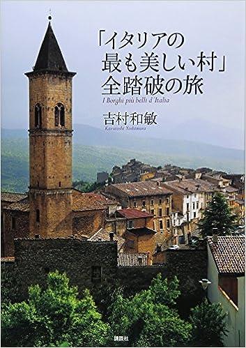 イタリアの最も美しい村」全踏破...