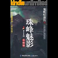 鬼吹灯前传6:珠峰魅影 (鬼吹灯前传:Ⅵ)