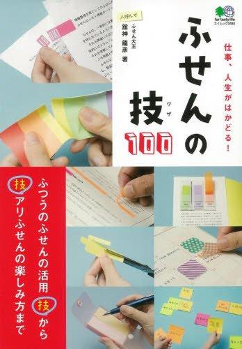 ふせんの技100 (エイムック 3484)