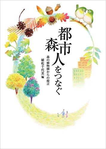 Toshi mori hito o tsunagu : mori no shokubutsuen kara no teigen ebook