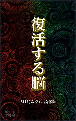 fukkatsusurunou (ningenaikoukai) (Japanese Edition)